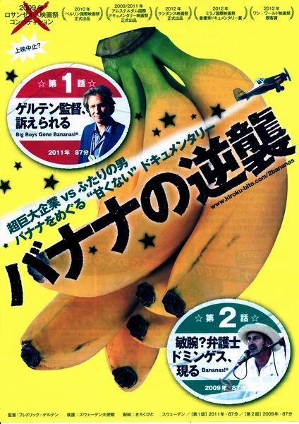バナナの逆襲